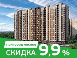 ЖК «Пригород Лесное» Квартиры от 2,3 млн рублей!